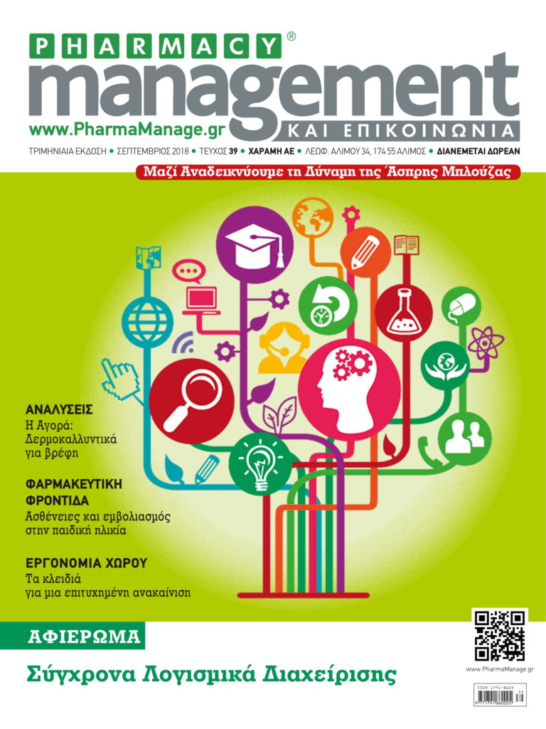 Pharmacy-management-September-2018